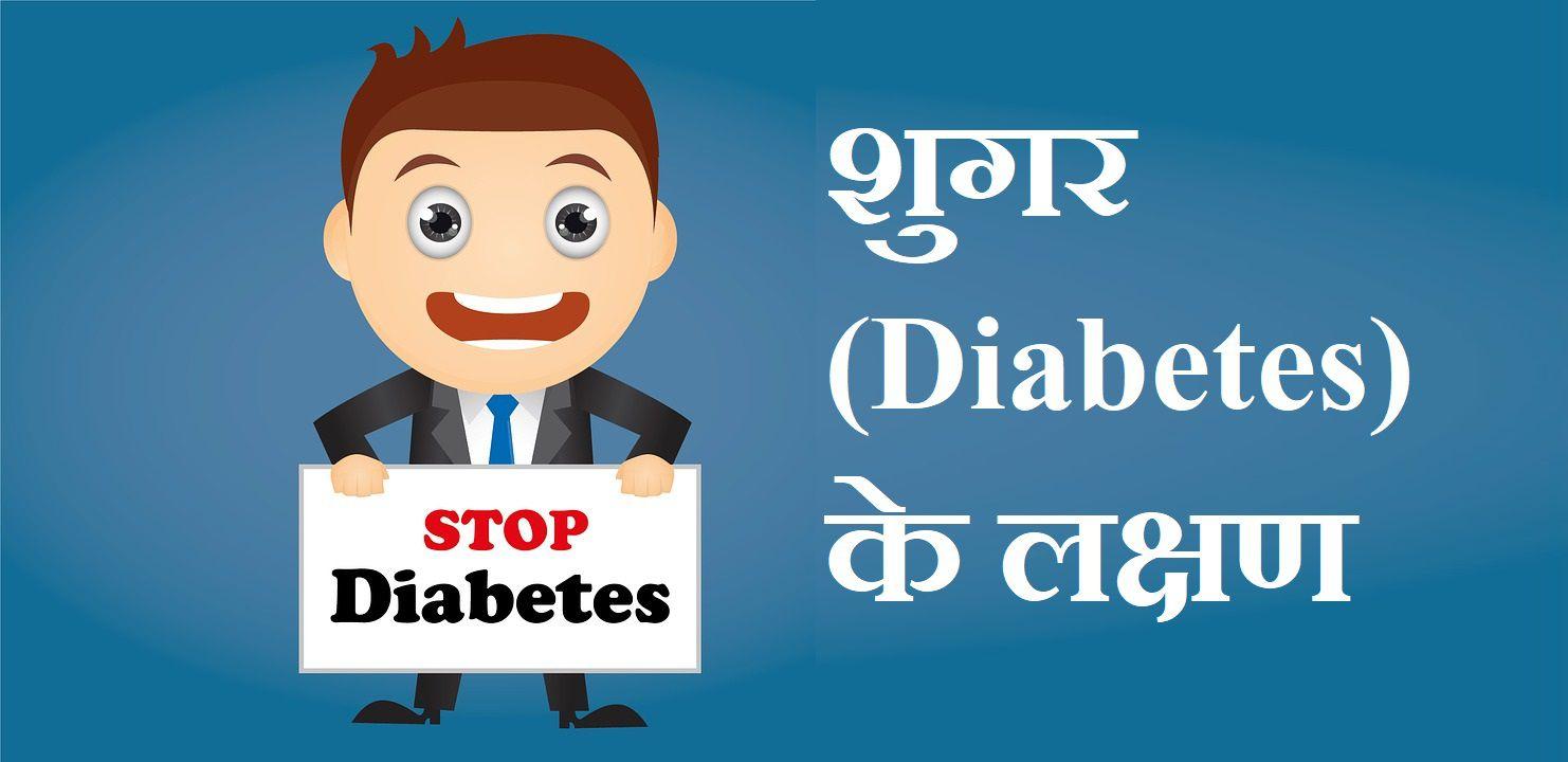 - diabetes ke lakshan - राजीव दीक्षित जी द्वारा बताया गया शुगर का सबसे बढ़िया आयुर्वेदिक इलाज, जरूर पढ़ें और शेयर करें