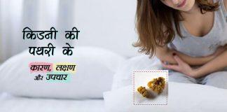 pathri ka ilaj stone remedies treatment in hindi