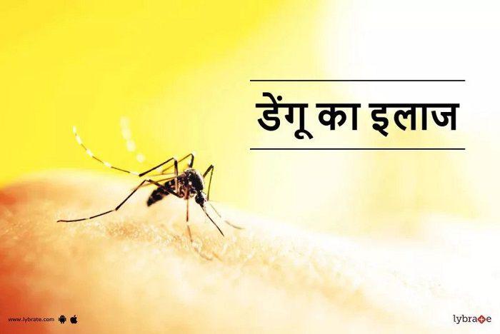 - ezgif 1 f70c854652 - डेंगू में लाभकारी  है इस फल के पत्तों का रस,दिलाएगा २ दिनों  में डेंगू  से छुटकारा