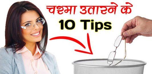 चश्मा उतारने के उपाय ankhon ki roshni badhane chashma hatane kamjor ankh ilaj nuskha gharelu in hindi
