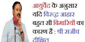 विरुद्ध आहार बेमेल भोजन virudh ahar bemel bhojan in hindi