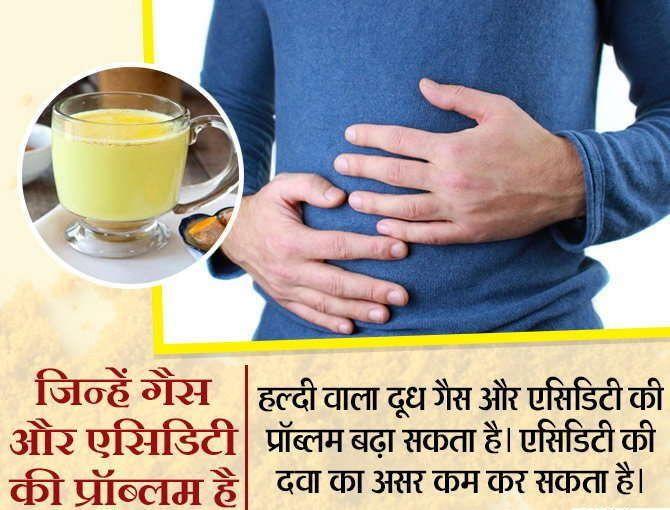 - these people should avoid turmeric milk4 - ये 4 लोग न पिएं हल्दी वाला दूध, फायदे की जगह हो सकता है नुकसान